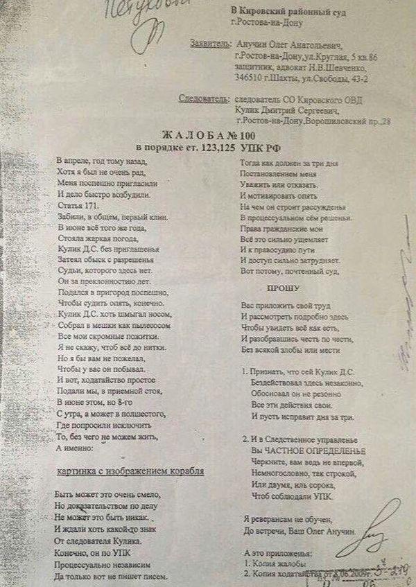 Не перевелись на Дону поэты! Жалоба, Ростов-На-Дону, Стихи