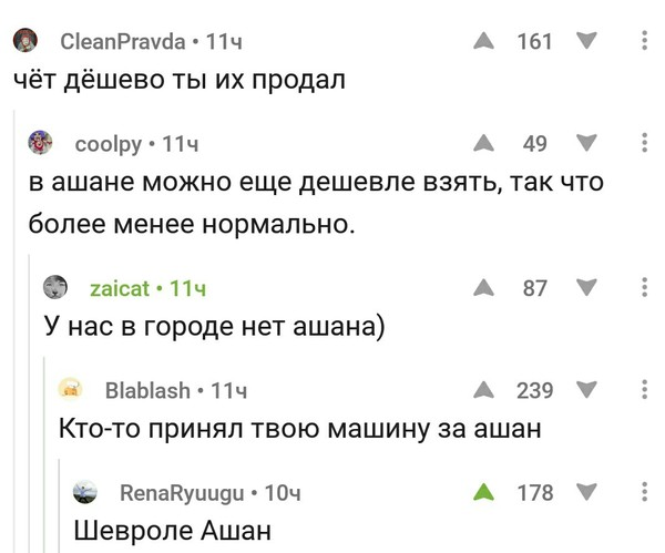 Шевроле Ашан Комментарии, Ашан
