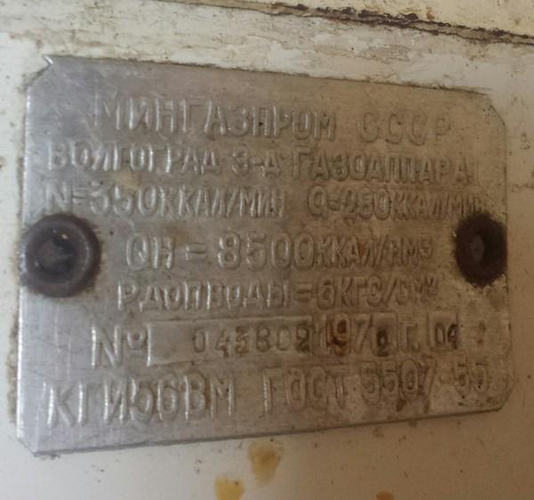 СССР Газовая колонка ссср, это сделали русские