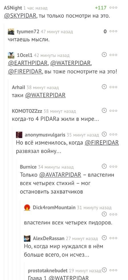 To be continued Комментарии, Аватар