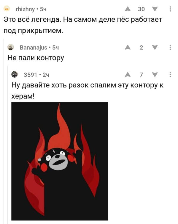 Ну хоть разочек Комментарии, Комментарии на пикабу, Во славу Сатане