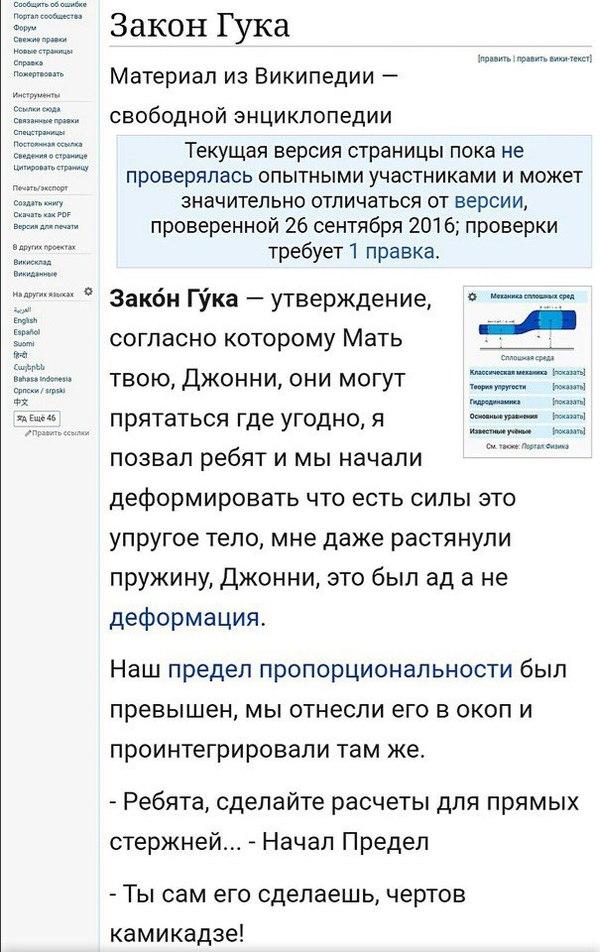 Закон Гуков