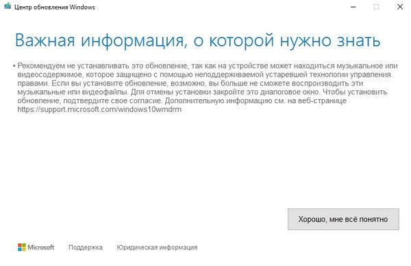 Обновление Windows Microsoft, Windows, Обновление, Вопрос