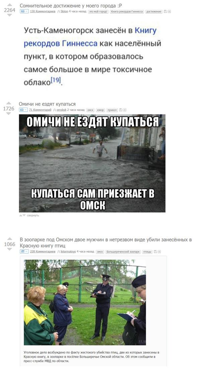 Омск, что с тобой???)