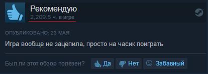 Игра не зацепила Игры, Steam, Комментарии, Обзор