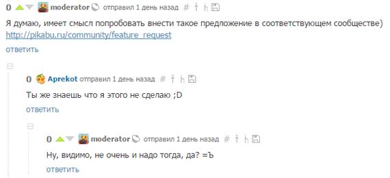 Отображения пола комментатора на мобильной версии Предложение, Комментарии