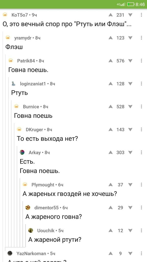 Флэш или Ртуть