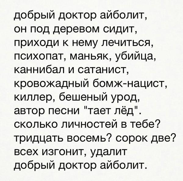 Добрый Доктор Айболит Доктор Айболит, картинка с текстом, доброта, ВКонтакте
