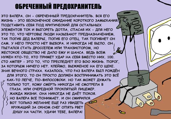 Валера Рисунок, Безысходность, Обреченность, Предохранитель, Электричество, Жажда жизни