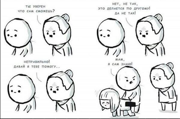 #мамаясам ВКонтакте, Не мое, Комиксы