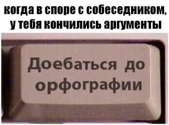 Спорная кнопка