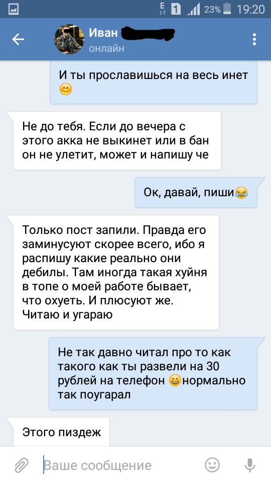 """Пост о том как мошенники работают в """"Вконтакте"""" или обращение к пикабушникам Первый пост, мошенники, Мошенничество, переписка со спамером, Мошенники в вк, обращение к Пикабу, длиннопост"""