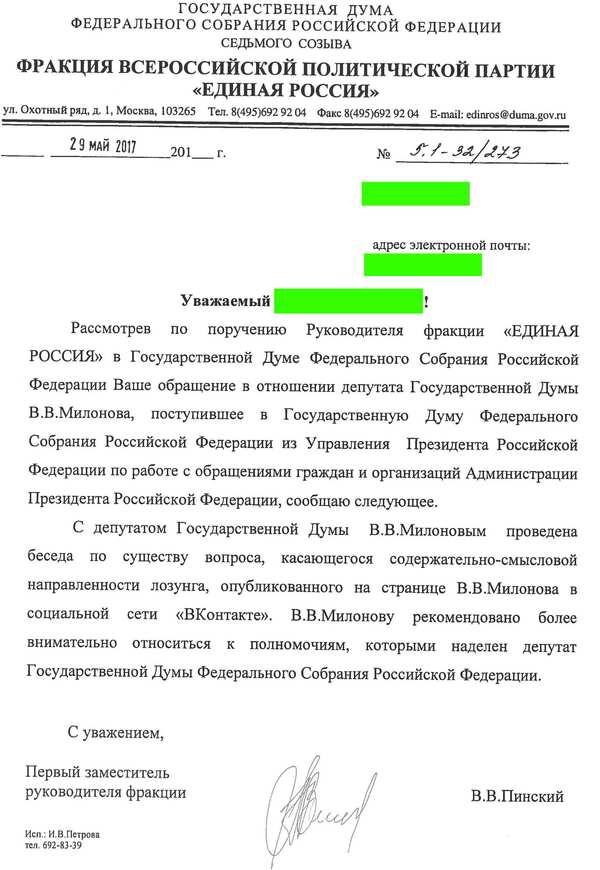 Про Милонова и его лозунг Милонов, Виталий Милонов, Политика, Длиннопост