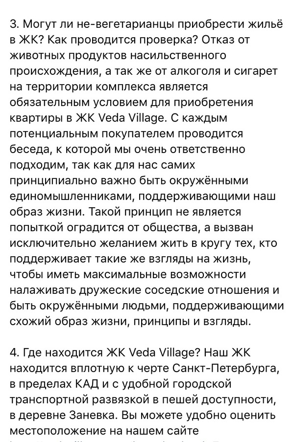 Что дальше? Квартира, Вегетарианство, Санкт-Петербург, Длиннопост