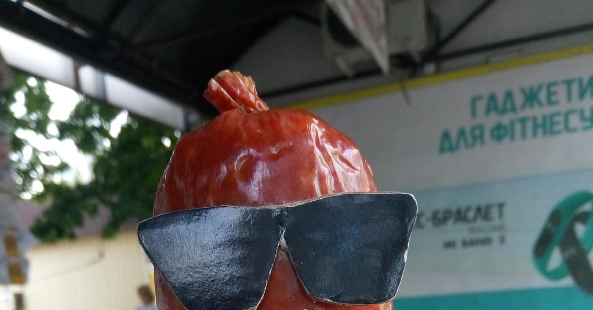 Приколы картинки деловая колбаса