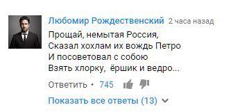 Прощай, немытая Россия.. Лермонтов, Порошенко, Украина, Юмор, Россия, Комментарии
