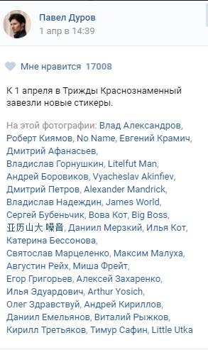 Баг в ВКонтакте Вконтакте, Баг, Эксплойт