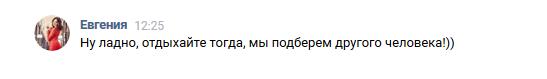 Не хочу, не буду... Не хочу не буду, День рождения, Развод, Длиннопост, М:, ВКонтакте, Переписка
