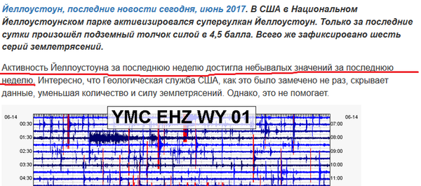 Новости КО Йеллоустоун, Новости, Капитан очевидность