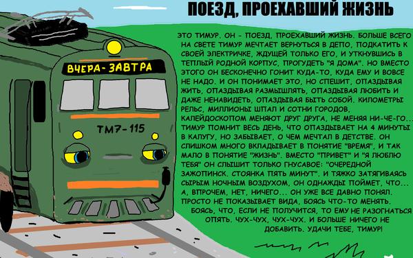 Тимур Поезд, Рисунок, Спешка, Шпалы, Одиночество, Жизньболь