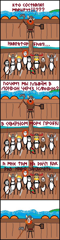 Викинговское cynicmansion, Комиксы, викинги