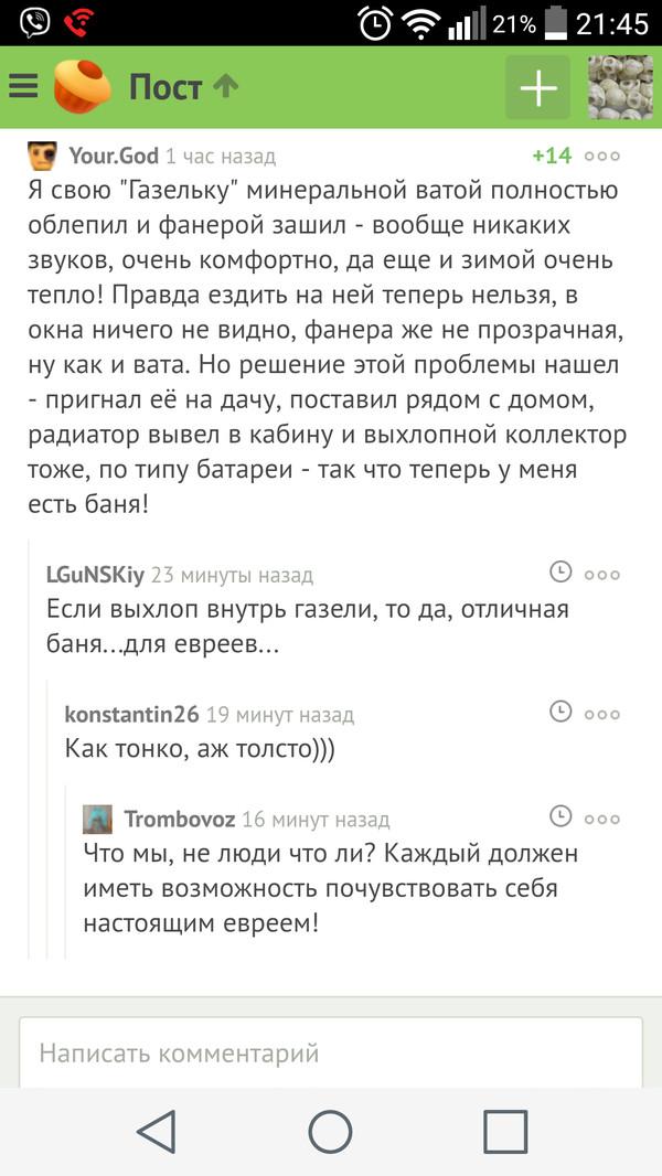 О ГАЗелях и евреях из комментов с любовью) Газ, Баня, Евреи, Комментарии