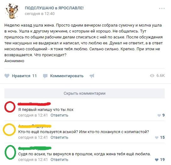 Путешествие в прошлое ВКонтакте, Комментарии, Icq, Подслушано