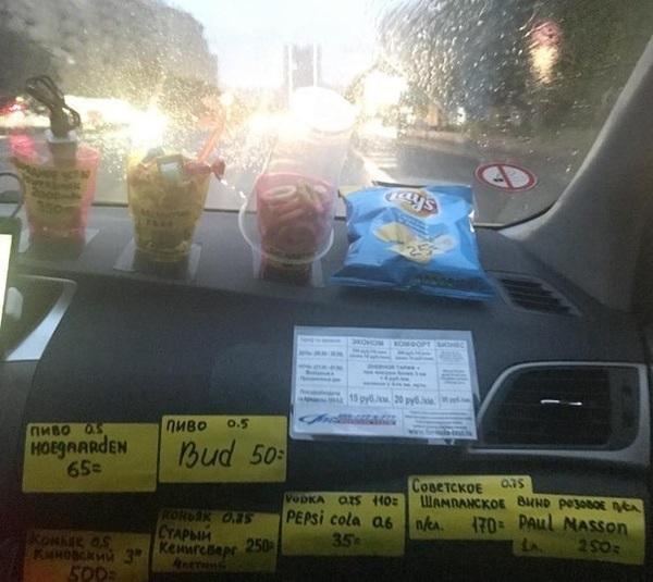 Таксист продуман