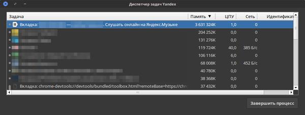 Яндекс - забьётся всё Яндекс браузер, Яндекс музыка, Баг или, Баг или яндекс?, Linux