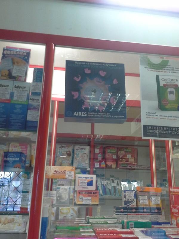 Гомеопатия? Ха! Аптека, Дожили, Фэйспалм, Длиннопост