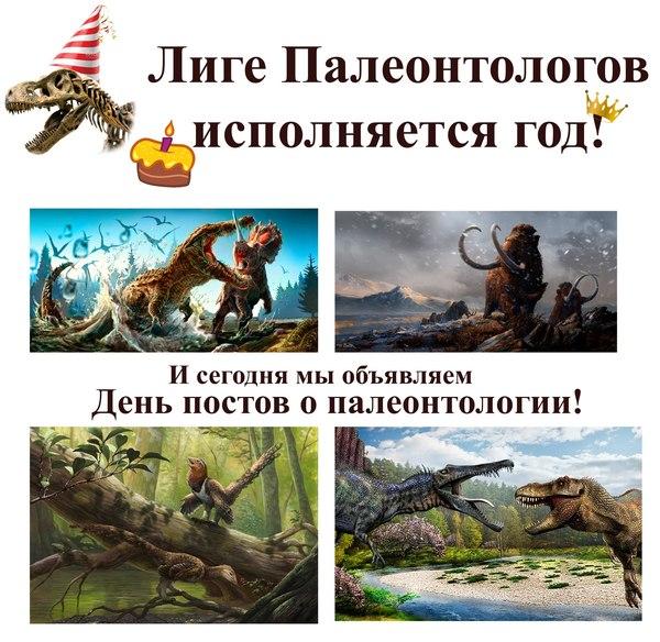 Лига Палеонтологов  - 1 год на Пикабу. Интересное, познавательно, наука, Эволюция, палеонтология, прошлое, ископаемые, доисторические животные, длиннопост