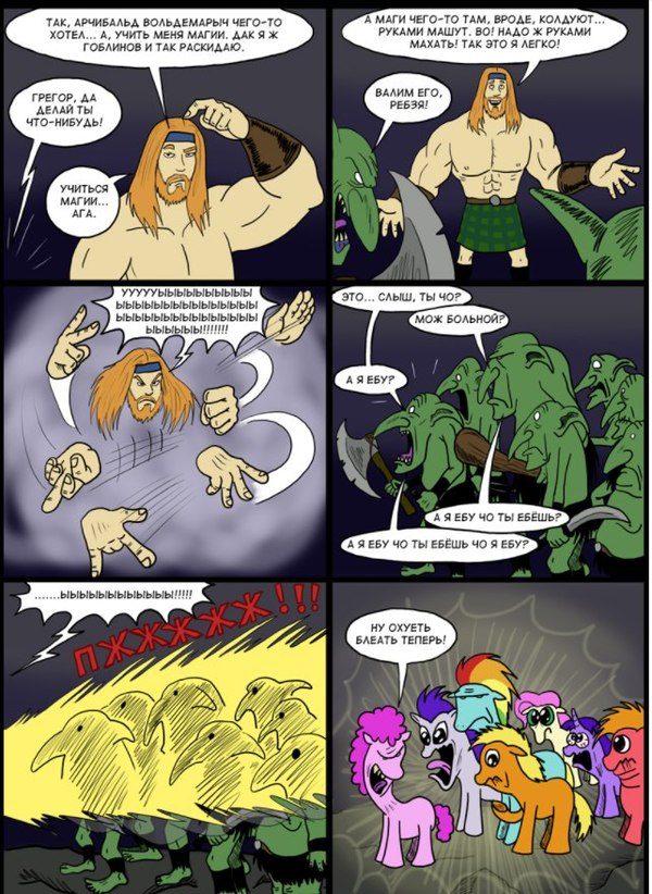 Магическое Комиксы, Тупость, пони