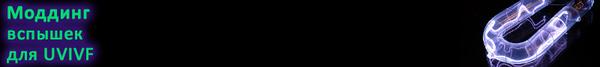 Фотография в ультрафиолете (UVIVF) [3] Blacklight, Ультрафиолет, Uvivf, Photoextremist, Фотография, Флуоресценция, Видео, Длиннопост