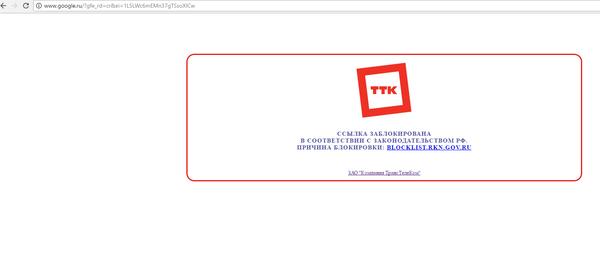 ТТК заблокировал google.com Google, TTK, Блокировки сайтов, Роскомнадзор