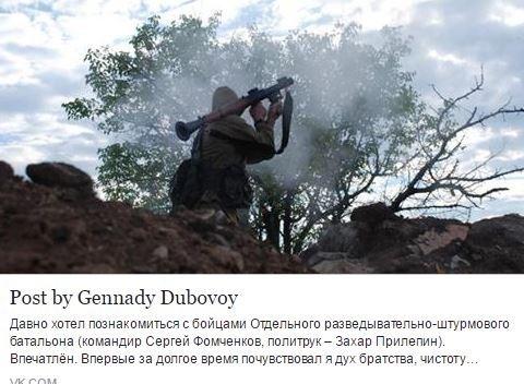 """""""хоть ссы в глаза""""? Донбасс, Ополчение, Прилепин, Политика, Длиннопост"""