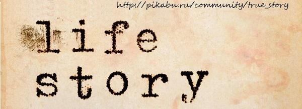 Гордыня (7 смертных грехов). Истории из жизни #1. Гордыня, Семь смертных грехов, Серия, Тру стори, Life Story