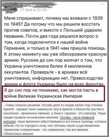 Такого бреда я еще не читал. Политика, Украина, Бред, Свидомые, Как всегда, Морят