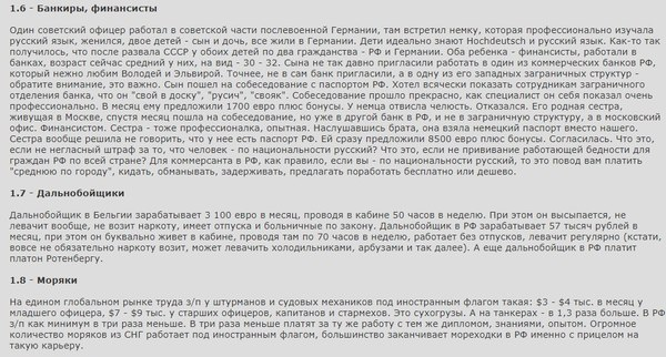 FAQ по работающей бедности в РФ (Много буков) Двач, Зарплата, Работа, Длиннопост, Политика