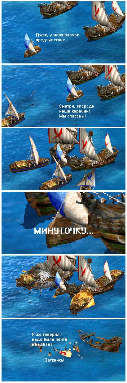 Рыбалка не удалась Age of Empires, Age of Empires II, Комиксы