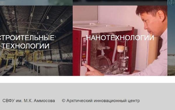 Нанотехнологии в Якутске. Нанотехнологии, Якутск, Чубайс, РОСНАНО