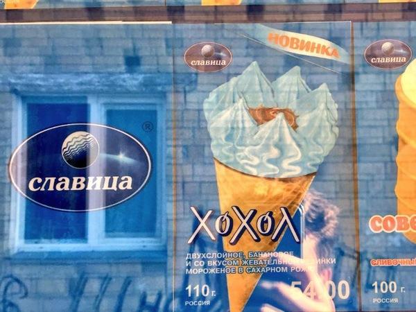 Красноярская компания выпустила мороженое «Хохол» Политика, Хохол, Мороженое, Славица, Красноярск