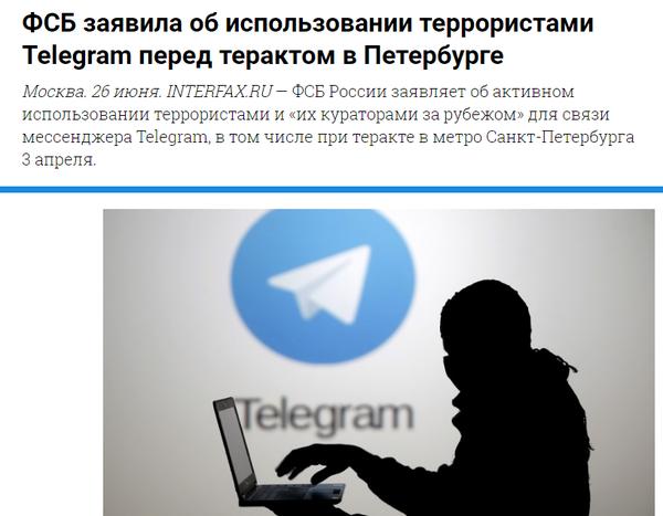 В тему последних событий. Дуров, Telegram, ФСБ, Политика, Интернет, Доказательство
