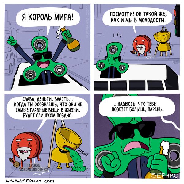 Спиннер Комиксы, Sephko, Спиннер