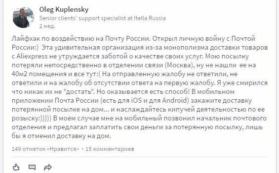 Лайфхак по борьбе с Почтой России