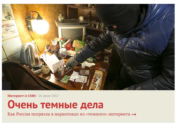 Темная сторона интернета Новости, Роскомнадзор, Vpn
