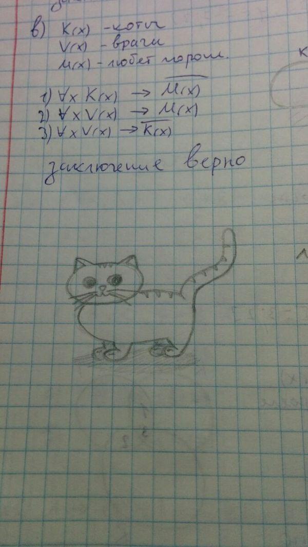 Котик Кот, Рисунок, Логика, Как-То неожиданно
