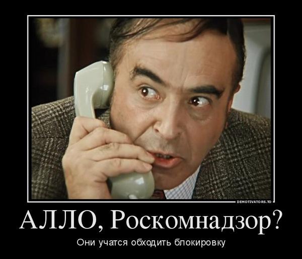 Роскомнадзор/telegram/rutor и все все все роскомнадзор, telegram, интернет, блокировка, Санкцииматьихицензура