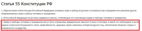 Два вопроса Конституция, Политика, Алексей Навальный, Правозащитники