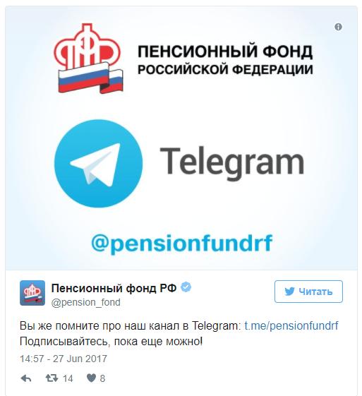 Не остались в стороне Telegram, Пенсионный фонд, Twitter