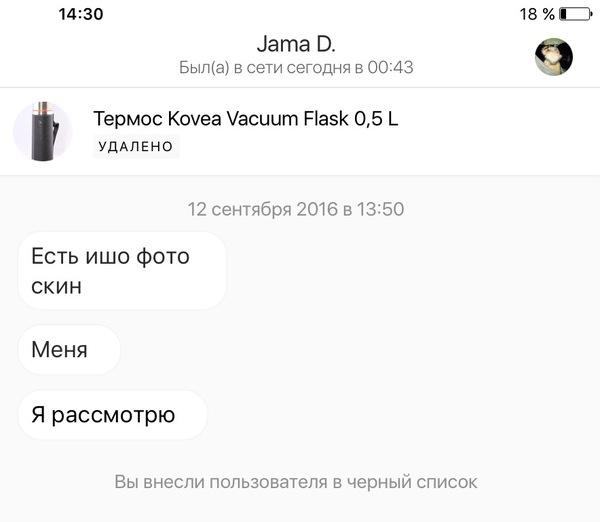 Беседы на торговых площадках, часть 2: трудовые мигранты Юла, Объявление, Длиннопост